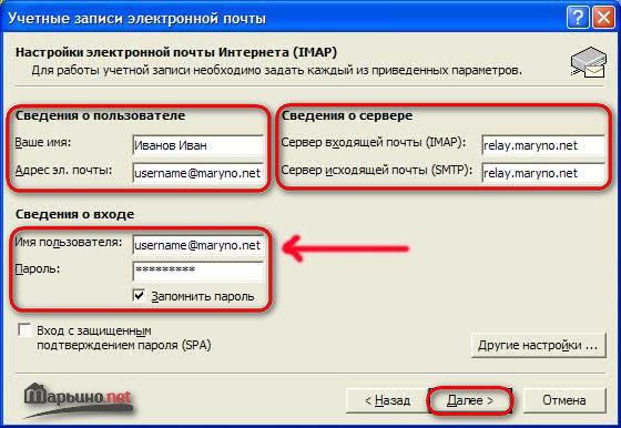 Электронная почта как она выглядит